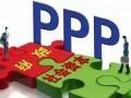 PPP为什么要成立项目公司并进行风险分担?