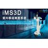 iMS3D室内三维移动扫描仪